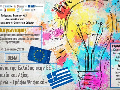 """40 Years of Greece in the EU - Democracy and Values: Creating - Writing Digitally"""